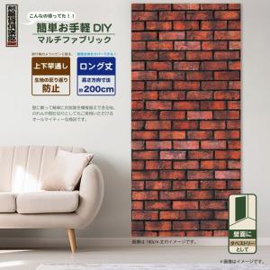 超簡単DIY! 多用途ファブリック レンガ(BR 200) 30162|tzcdirect