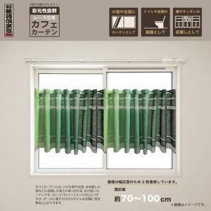 簡単取り付け! デザインカフェカーテン グラデーション(GN) 30233|tzcdirect