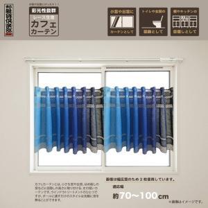 簡単取り付け! デザインカフェカーテン グラデーション(BL) 30234|tzcdirect