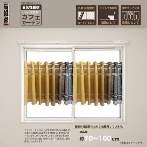 簡単取り付け! デザインカフェカーテン グラデーション(BR) 30235|tzcdirect