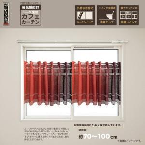 簡単取り付け! デザインカフェカーテン グラデーション(WN) 30236|tzcdirect