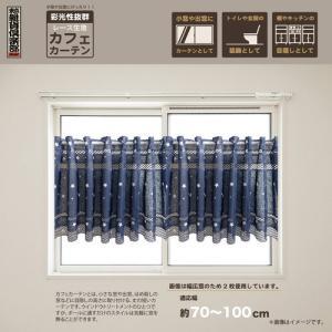 簡単取り付け! デザインカフェカーテン スター(BL) 30239|tzcdirect
