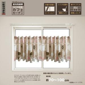 簡単取り付け! デザインカフェカーテン バルーン(BE) 30240|tzcdirect
