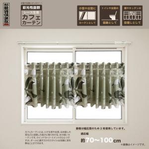簡単取り付け! デザインカフェカーテン リーフ(GN) 30247|tzcdirect