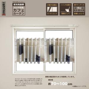 簡単取り付け! デザインカフェカーテン モダンライン(IV) 30248|tzcdirect