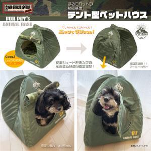 【送料無料】【ポイント10倍】 ペットハウス テント型 (Mサイズ) 安眠シェードで雰囲気抜群!|tzcdirect