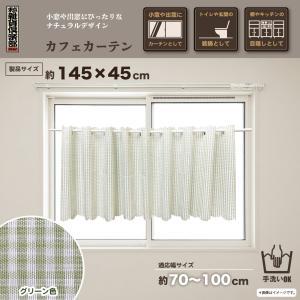 【2枚セット】カフェカーテン グリーン 145X45cm 小窓用 おしゃれ かわいい ギンガム 小窓カーテン 既製サイズ キッチン 激安 手洗いOK|tzcdirect