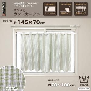 【2枚セット】カフェカーテン グリーン 145X70cm 小窓用 おしゃれ かわいい ギンガム 小窓カーテン 既製サイズ キッチン 激安 手洗いOK|tzcdirect