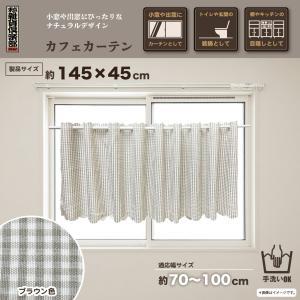 【2枚セット】カフェカーテン ブラウン 145X45cm 小窓用 おしゃれ かわいい ギンガム 小窓カーテン 既製サイズ キッチン 激安 手洗いOK|tzcdirect