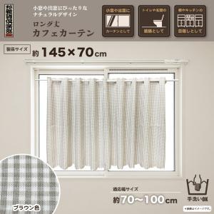 【2枚セット】カフェカーテン ブラウン 145X70cm 小窓用 おしゃれ かわいい ギンガム 小窓カーテン 既製サイズ キッチン 激安 手洗いOK|tzcdirect