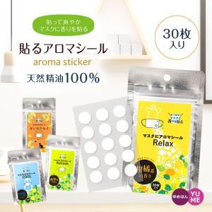 マスクにアロマシール 30枚入り 日本製 マスクに貼る アロマシール エッセンシャルオイル 香り 口...