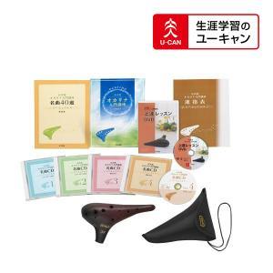 ユーキャンの宗次郎オカリナ入門通信講座は、日本を代表するオカリナ奏者・宗次郎さんが、初めてオカリナを...