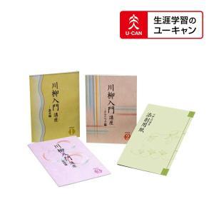 ユーキャンの川柳入門通信講座は、川柳の基礎知識をはじめての方にもわかりやすく手ほどき!また、江戸の古...