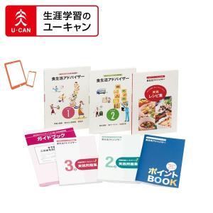 ユーキャンの食生活アドバイザー(R)(2級・3級)通信講座なら、公式テキストに準拠した教材で、効率よ...