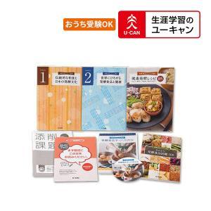 ユーキャンの発酵食品ソムリエ通信講座