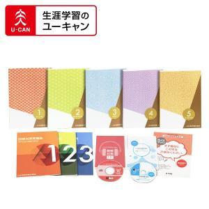 ユーキャンの日本語教師養成通信講座は、日本語教育の専門家が全面監修し、「日本語教育能力検定試験」の過...