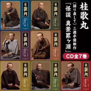 桂歌丸『怪談 真景累ヶ淵』CD全7巻|u-canshop