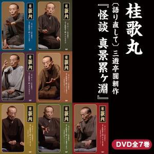 桂歌丸『怪談 真景累ヶ淵』DVD全7巻|u-canshop