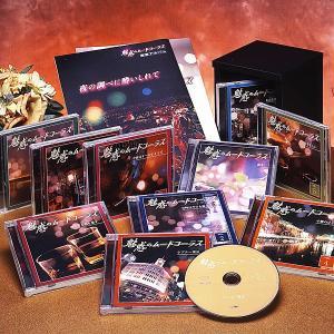 魅惑のムードコーラス CD全10巻|u-canshop