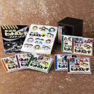 歌謡曲ヒットパレード200 CD全10巻|u-canshop