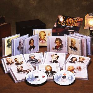 永遠のクラシック名盤集 CD全15巻|u-canshop