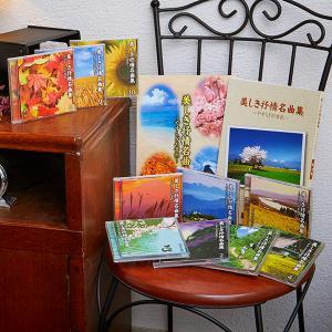 美しき抒情名曲集 CD全10巻