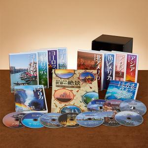 涙あふれる世界の絶景 DVD全10巻|u-canshop