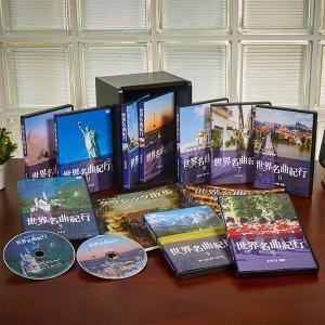 世界名曲紀行 DVD全10巻