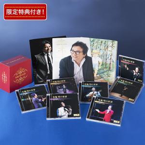 布施 明の世界 CD全7巻|u-canshop