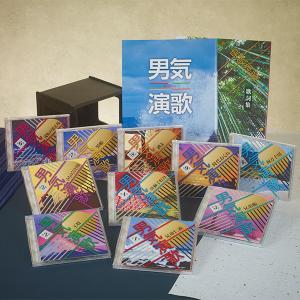 男気演歌CD全10巻|u-canshop
