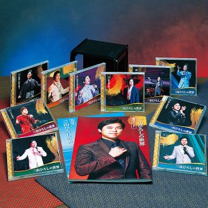 三山ひろしの世界 CD全10巻