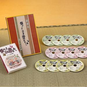 懐かしき日本昔ばなし CD全12巻