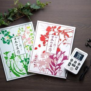 やさしく聞ける日本の名作 どこでもお話プレーヤー(R)