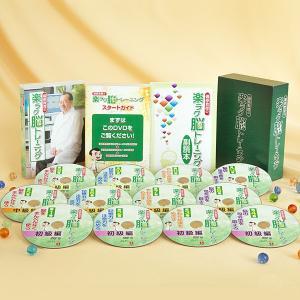 篠原教授の 楽ラク脳トレーニング DVD全12巻 u-canshop