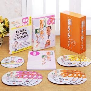 篠原教授の国語で楽ラク脳トレーニング DVD全12巻 u-canshop