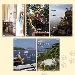 岩合光昭の世界ネコ歩き DVDセット「日本」 u-canshop