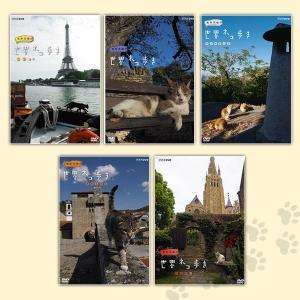 岩合光昭の世界ネコ歩き DVDセット「ヨーロッパ1」 u-canshop