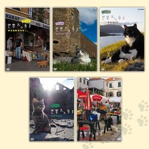 岩合光昭の世界ネコ歩き DVDセット「ヨーロッパ2」 u-canshop