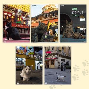 岩合光昭の世界ネコ歩き DVDセット「アジア・中南米」 u-canshop