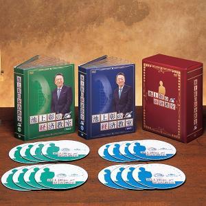 池上彰の経済教室 DVD全16巻 u-canshop