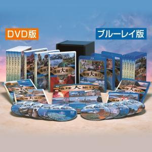 地球大旅行 DVD / ブルーレイディスク 全10巻|u-canshop