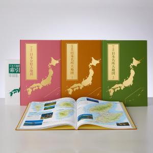 日本大地図 全3巻|u-canshop