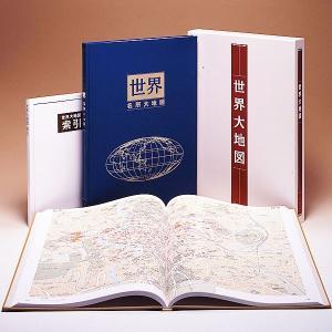 世界大地図 全2巻|u-canshop