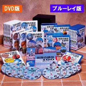 世界の絶景100 ブルーレイディスク全10巻|u-canshop