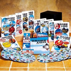 世界の絶景100 DVD全10巻|u-canshop