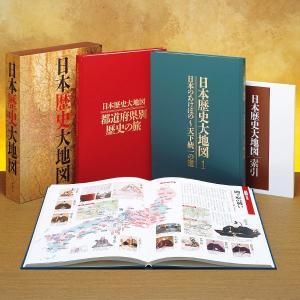 日本歴史大地図 全3巻|u-canshop