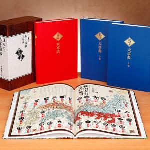 日本の名字・家紋大事典 全4巻|u-canshop