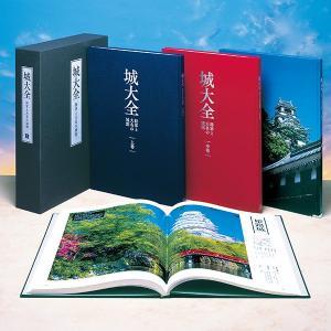 城大全 将軍と大名の城館 書籍3巻+別巻|u-canshop