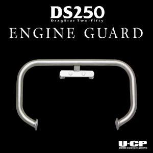 ドラッグスター250 DS250  ステンレスエンジンバンパー 全年式 ヤマハ エンジンガード デコレーション U-CP|u-cp3