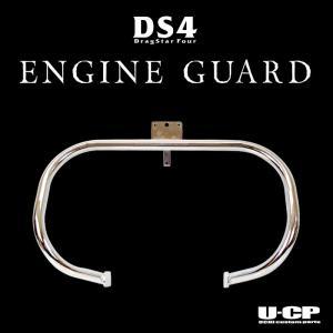 ヤマハ ドラッグスター400/ドラッグスタークラシック400 DS400 DSC400 全年式  ステンレスエンジンバンパー エンジンガード U-CP|u-cp3